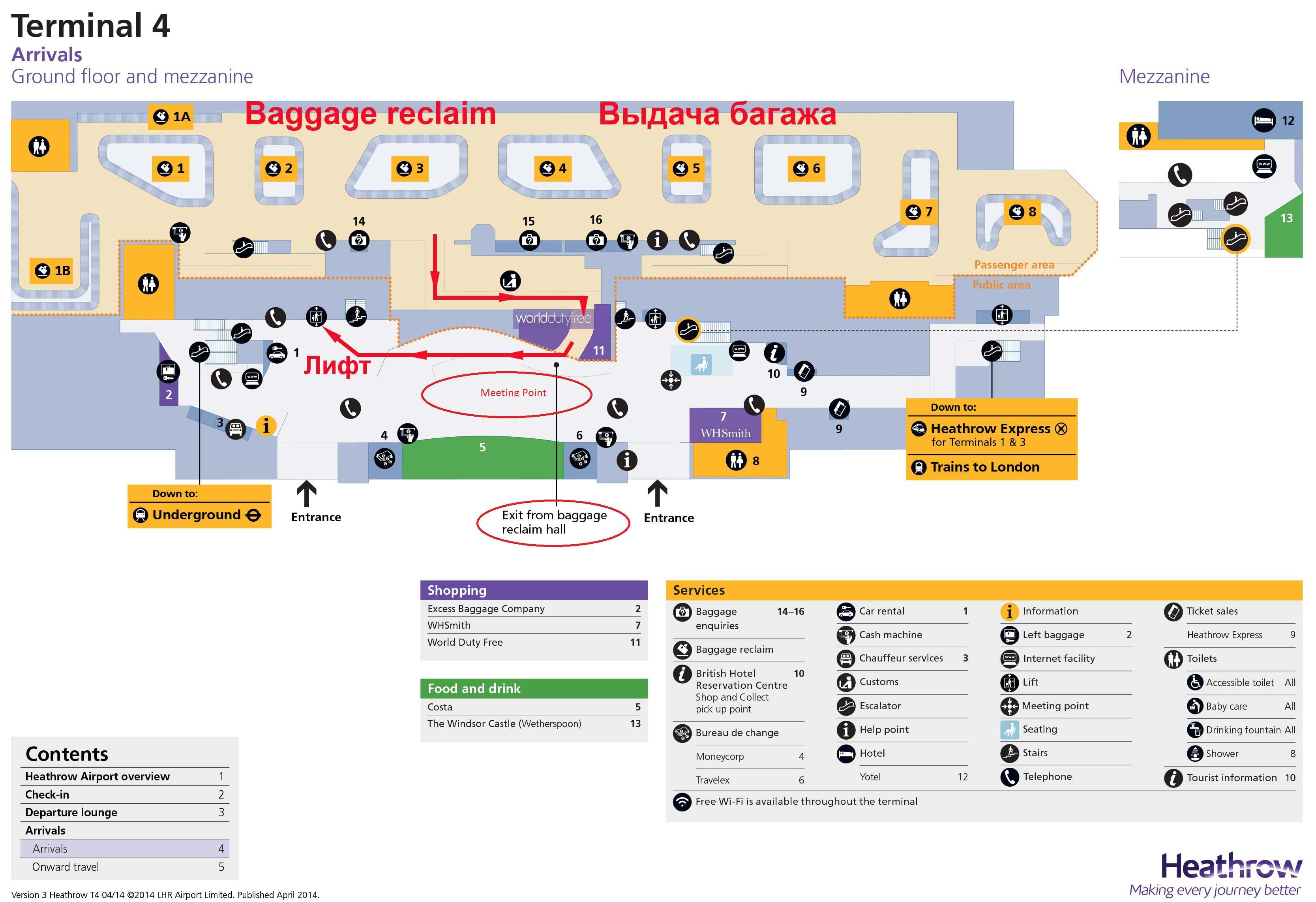 Аэропорт хитроу схема терминалов фото 893